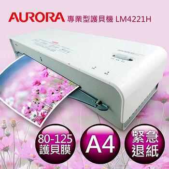 AURORA震旦 A4專業護貝機 LM4221H