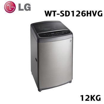 好禮送【LG樂金】12kg 6MOTION DD直立式變頻洗衣機WT-SD126HVG