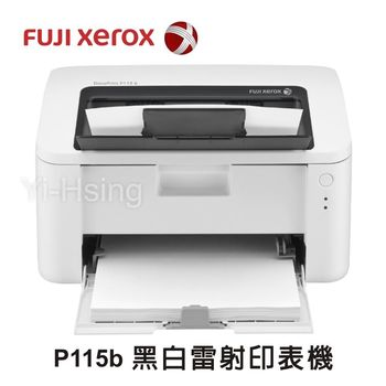 富士全錄 Fuji Xerox DocuPrint P115 b 黑白雷射印表機 P115b