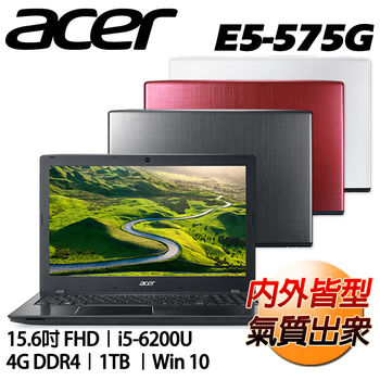 Acer 宏碁 E5-575G 15.6吋FHD 第六代i5-6200U 獨顯NV940MX 2G Win10超值筆電 51CZ黑/54Y1白/530T紅