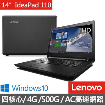 Lenovo 聯想 ideaPad 110 14IBR 80T6003VTW 14吋HD Intel四核N3710 內顯 Win10 效能經濟筆電