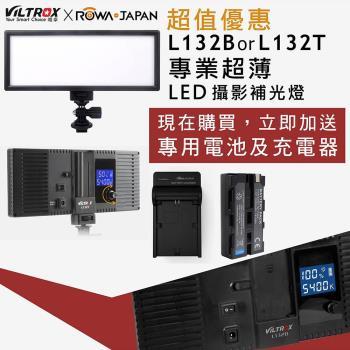 Viltrox 唯卓 L132T 專業超薄LED攝影補光燈 (可調色溫)