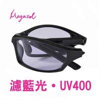 ~MEGASOL~折疊式 ^#45 寶麗萊抗UV400濾藍光眼鏡 ^#40 款 ^#45