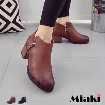 【Miaki】踝靴歐美摩登個性拉鍊低跟包鞋 (黑色 / 棕色 )