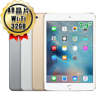 Apple iPad mini 4 32G 7.9吋平板電腦 WiFi