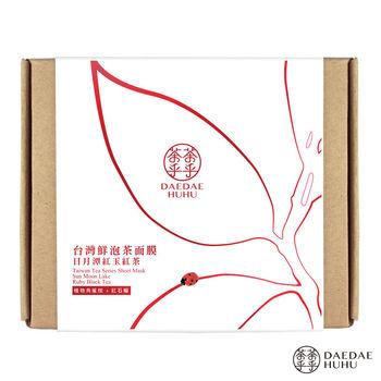 【DAEDAE HUHU茶茶乎乎】台灣鮮泡茶面膜─日月潭紅玉紅茶(10片/盒)