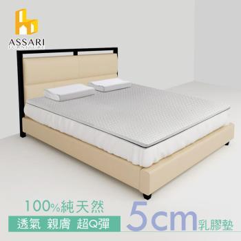 ASSARI-泰國進口100%天然乳膠床墊5cm(單人3尺)