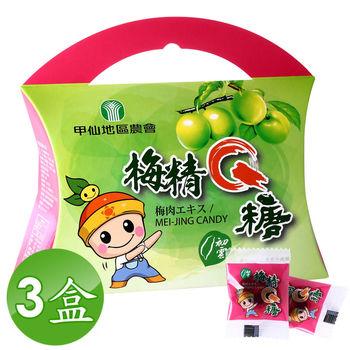 新品上市!!甲仙農會 梅精Q糖(純素)(100g/盒)x3