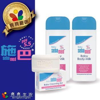 【施巴】★Sebamed 施巴 嬰兒舒敏潤膚乳液(200MLX2瓶/組)★贈送施巴嬰兒潔膚皂100g/塊