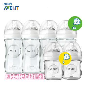 新安怡《Avent》親乳感防脹氣玻璃奶瓶4大2小超值組【240ML*4+120ML*2】