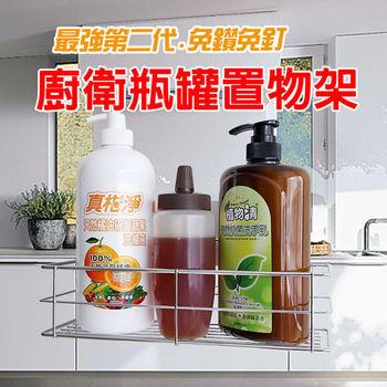【買2送2】免釘免鑽 廚房/衛浴瓶罐 收納深置物架X2 (贈吸盤式瀝水肥皂架X2)