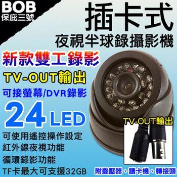 防水夜視24燈插卡錄攝影機/監視器 TV-OUT 雙工輸出 防水監視器/紅外線 錄影機/插卡監視器/插卡攝影機