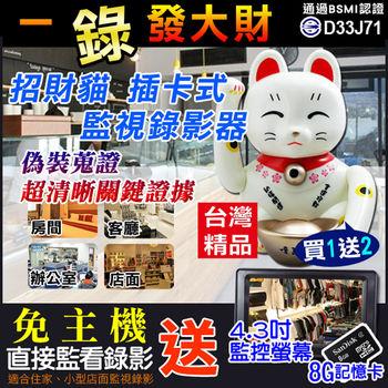 一錄發 招財貓 監視錄影器 插記憶卡式 針孔密錄器 談判 簽約 徵信 蒐證 針孔監視器 攝影機 針孔DVR