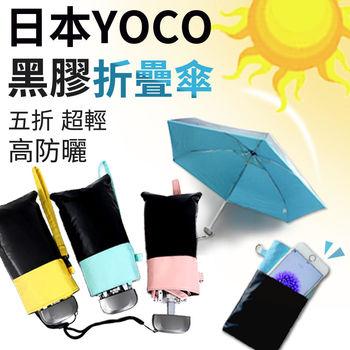 【買達人】日本YOCO五折超輕高防曬黑膠折疊傘(買一送一)