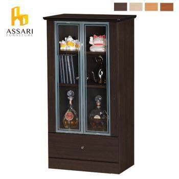 ASSARI-簡約雙門1抽2尺展示櫃(寬60*深44*高116cm)