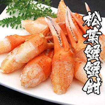 【海鮮世家】日本松葉蟹蟹鉗6包組(200g/包)