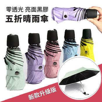 【買達人】新款升級版零透光亮面黑膠五折晴雨傘(買一送一)
