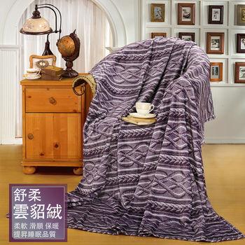 【valentino范倫鐵諾】頂級超舒柔雲貂絨休閒毯 42001-1