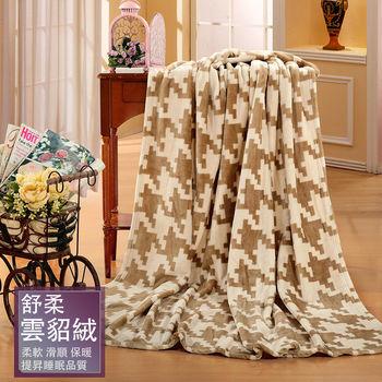 【valentino范倫鐵諾】頂級超舒柔雲貂絨休閒毯 42001-2
