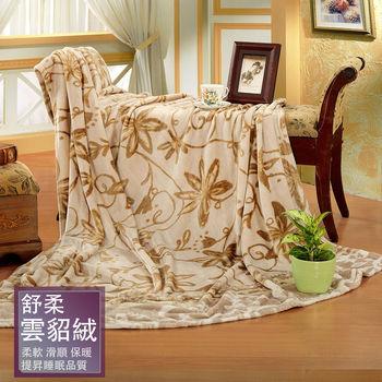 【valentino范倫鐵諾】頂級超舒柔雲貂絨休閒毯 42001-3