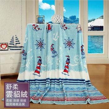 【valentino范倫鐵諾】頂級超舒柔雲貂絨休閒毯 42001-4