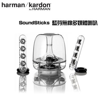 【Harman Kardon】藍芽無線多媒體喇叭 SoundSticks Wireless