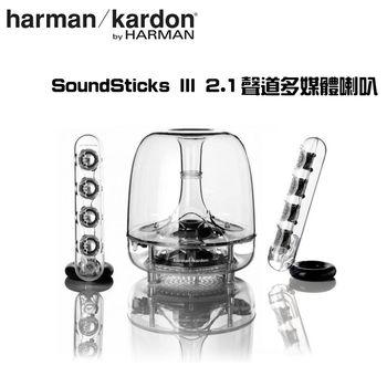【Harman Kardon】2.1聲道多媒體喇叭 SoundSticks III