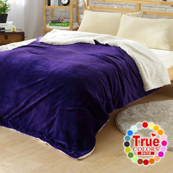 【原色布屋】頂級羊羔絨保暖舒眠雙層毯被 艷紫