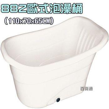歐式泡澡桶 大浴盆 洗澡桶 泡湯桶-250公升