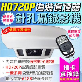 偽裝偵煙型 插記憶卡式 針孔密錄器 談判 簽約 徵信 蒐證 針孔監視器 攝影機 針孔DVR