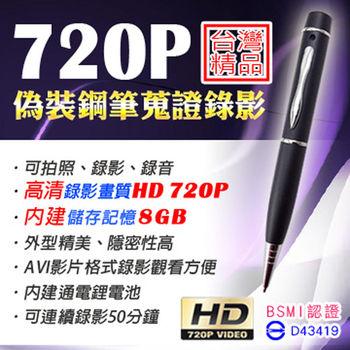 偽裝眼鏡型 插記憶卡式 針孔密錄器 談判 內建8GB 簽約 徵信 蒐證 針孔監視器 攝影機 針孔DVR