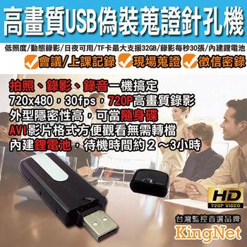 偽裝隨身碟型 插記憶卡式 針孔密錄器 談判 簽約 徵信 蒐證 針孔監視器 攝影機 針孔DVR