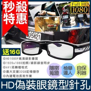 1920x1080偽裝眼鏡型 插記憶卡式 針孔密錄器 談判 簽約 徵信 蒐證 針孔監視器 攝影機 針孔DVR
