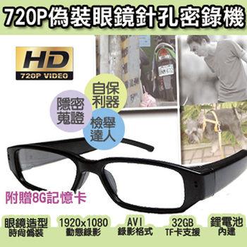 1080P錄影眼鏡 偽裝眼鏡型 插記憶卡式 針孔密錄器 談判 簽約 徵信 蒐證 針孔監視器 攝影機 針孔DVR
