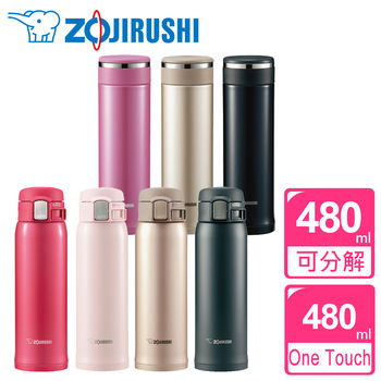 【ZOJIRUSHI 象印】不鏽鋼真空保溫杯超值組合購(SM-SA48+SM-JD48)