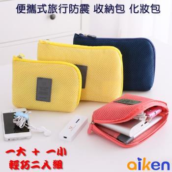 二入組 1大+1小 3C 電子 旅行 防震收納包 化妝包(收納包 旅行包 化妝包)