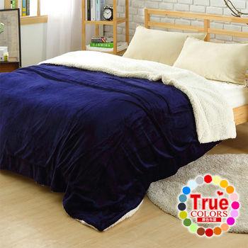【原色布屋】頂級羊羔絨保暖舒眠雙層毯被 深藍