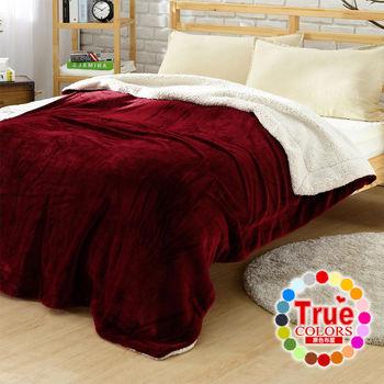 【原色布屋】頂級羊羔絨保暖舒眠雙層毯被 棗紅