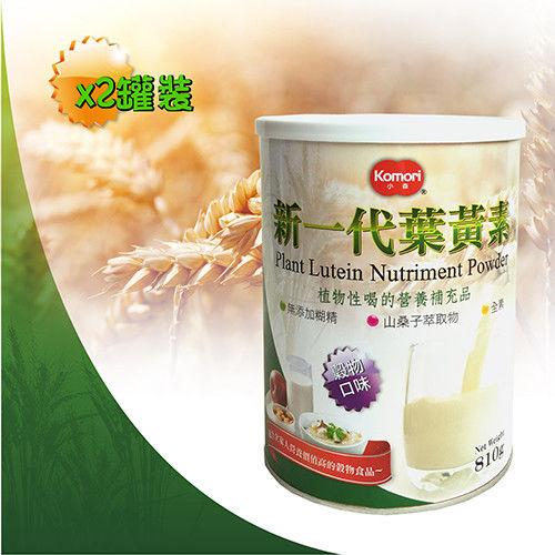 [ 小森  ] 新一代葉黃素810公克/罐  二罐裝組  Plant Lutein Nutriment Powder