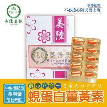 【美陸生技AWBIO】日本蜆蛋白薑黃素(素 60粒/盒)__蜆精薑黃 增強體力 滋補強身 精神旺盛
