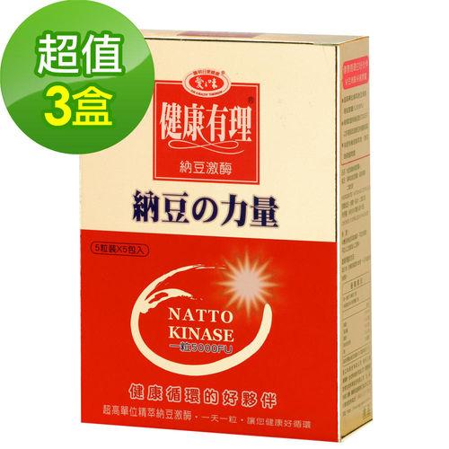 【愛之味生技】納豆激酉每保健膠囊25粒超值3盒組