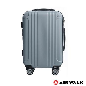 AIRWALK  LUGGAGE - 典藏系列 20吋ABS拉鍊行李箱 - 銀色