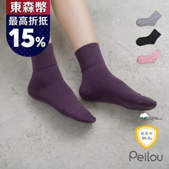 【PEILOU】貝柔Supima機能抗菌萊卡除臭寬口襪(單雙-女款)