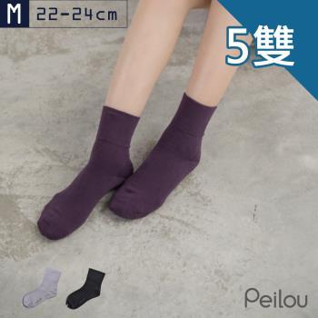 【PEILOU】貝柔Supima機能抗菌萊卡除臭寬口襪(5雙組-女款)