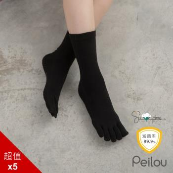 【PEILOU】貝柔Supima機能殺菌除臭萊卡五指襪(5雙-長襪)