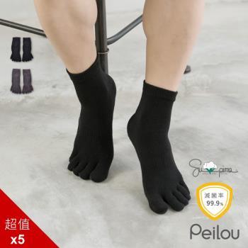 【PEILOU】貝柔Supima機能殺菌除臭萊卡五指襪(5雙-短襪)