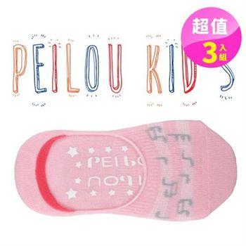 【PEILOU】兒童萊卡雙止滑隱形襪套(樂師-3雙)