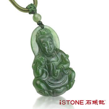 石頭記 碧玉護身如意觀音項鍊