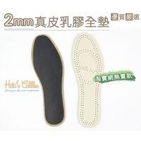 ○糊塗鞋匠○ 鞋材 C36 2mm真皮乳膠鞋墊 ^#40 3雙一組 ^#41