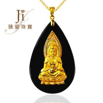 Ji臻愛 水滴典藏觀音 和闐墨玉黃金墬-現